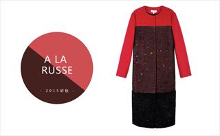 A La Russe - 2015初秋