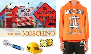 Moschino - 2016春夏订货会