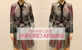 Emporio Armani(2) - 2016秋冬订货会