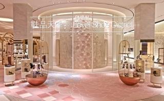 鞋品天堂: Level Shoe District,迪拜购物中心