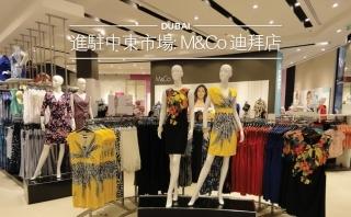 进驻中东市场: M&Co 迪拜店