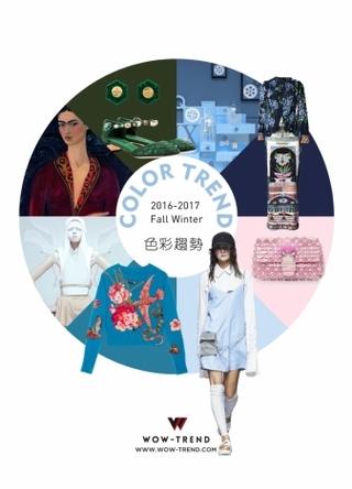 2016/17秋冬 色彩趨勢 冷色調