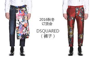 DSQUARED(褲子) - 2016秋冬訂貨會