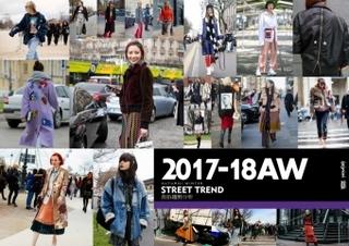 2017/18秋冬 街拍趋势