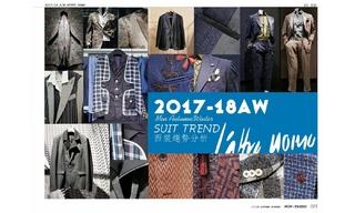 2017/18秋冬 Pitti Uomo展分析(西裝,外套,夾克,皮衣) - 西裝