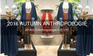 2016初秋Anthropologie零售分析