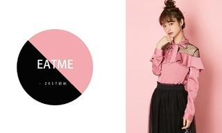 Eatme - 少女情懷(2017初秋)