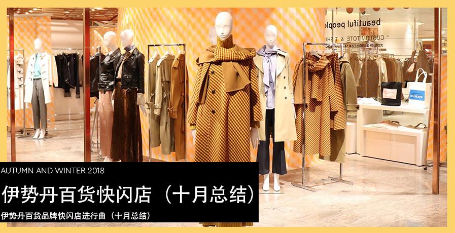 【快闪店】伊势丹百货品牌快闪店进行曲(十月总结)