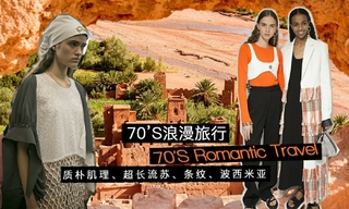 2020春夏主题:70S的浪漫旅行