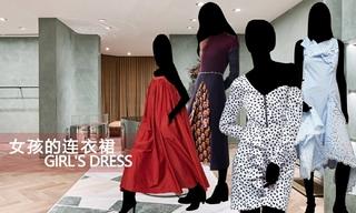 2020初秋廓型:女孩的连衣裙