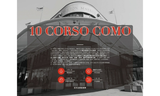 2020春夏 消费者画像 - 10 Corso Como