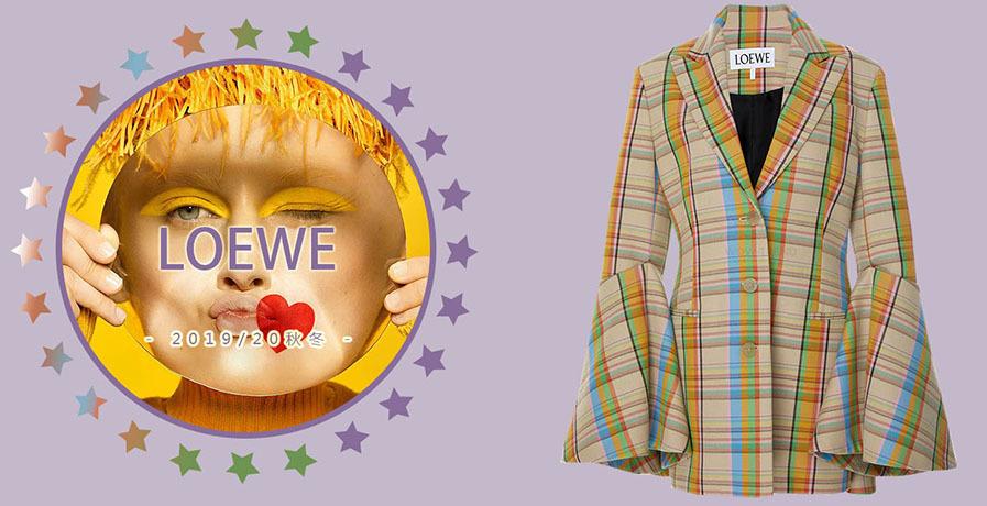 Loewe - 高级的中性色衣橱(2019/20秋冬预售款)
