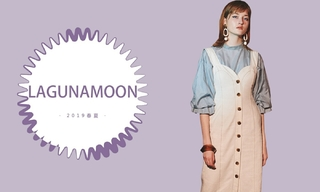 Lagunamoon - 女性化视角(2019春夏)