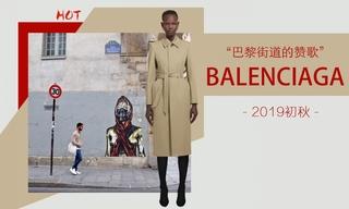 Balenciaga-巴黎街道的赞歌 (2019初秋)