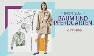 Baum Und Pferdgarten - 开启多面人生(2019初秋)