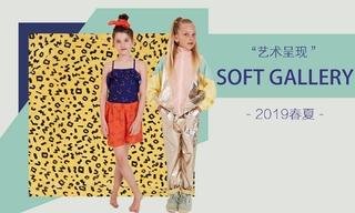 Soft Gallery-艺术呈现(2019春夏)