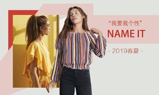 Name It-我要我个性(2019春夏)