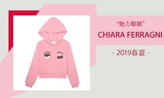 Chiara Ferragni  - 魅力眼睛(2019春夏)
