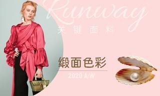 2020秋冬面料:缎面色彩