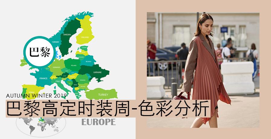 2019秋冬 巴黎女裝高定時裝周—色彩分析
