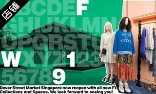 【店鋪賞析】走進Dover Street Market 新加坡門店19秋冬系列上新后的陳列新空間