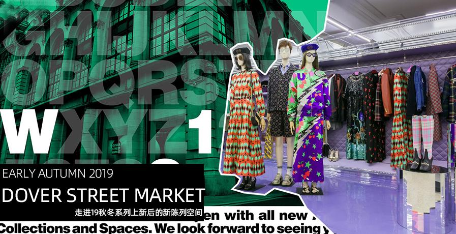 【店鋪賞析】|走進Dover Street Market 倫敦門店19秋冬系列上新后的陳列新空間