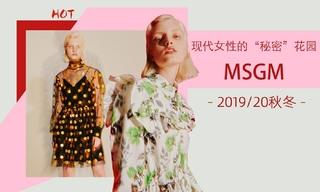 """Msgm - 現代女性的""""秘密""""花園(2019/20秋冬 PMN5膠囊系列)"""
