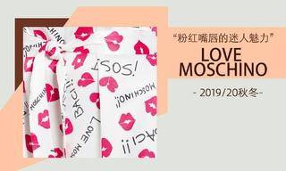 LOVE?MOSCHINO - 粉紅嘴唇魅力(2019/20秋冬)