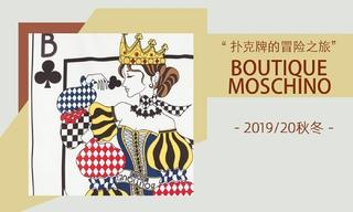 Boutique moschino - 撲克牌的冒險之旅(2019/20秋冬)