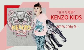 Kenzo Kids - 花兒與野獸(2019/20秋冬)