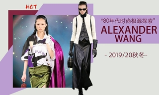 Alexander wang - 80年代時尚根源探索(2019/20秋冬)