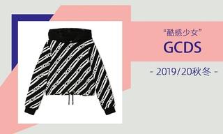 GCDS - 酷感少女(2019/20秋冬)