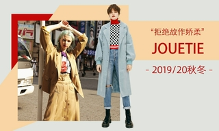 Jouetie - 拒絕故作嬌柔(2019/20秋冬)