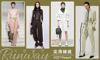 2021春游廓型:实用裤装