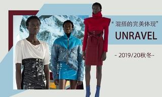 Unravel - 混搭的完美體現(2019/20秋冬)