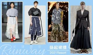 2021春游廓型:扬起裙摆