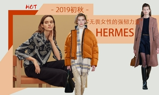 Hermes - 無畏女性的強韌力量(2019初秋)