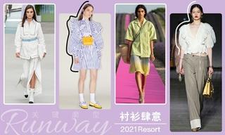 2021春游廓型:衬衫肆意