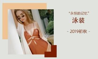 永恒的記憶(2019初秋)