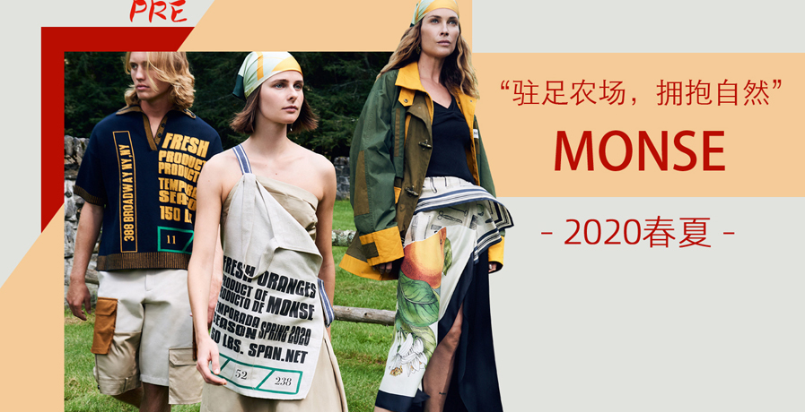 Monse - 驻足农场,拥抱自然(2020春夏 预售款)