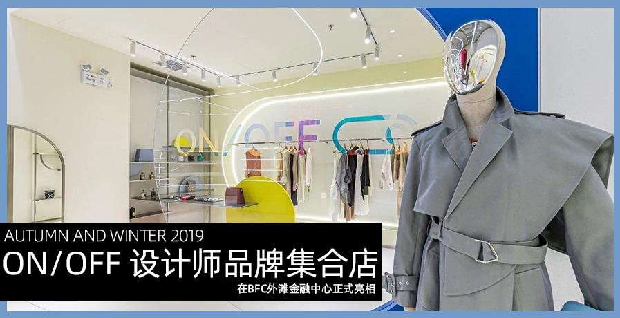 【店铺赏析】ON/OFF 设计师品牌集合店在BFC外滩金融中心正式亮相