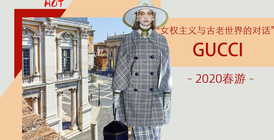 Gucci - 女权主义与古老世界的对话(2020春游)