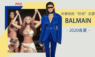 """Balmain - 对曾经的""""狂热""""态度(2020春夏 预售款)"""
