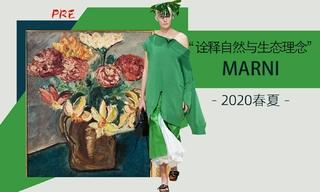 Marni  - 诠释自然与生态理念(2020春夏 预售款)