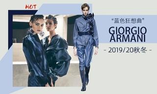 Giorgio Armani - 藍色狂想曲(2019/20秋冬)