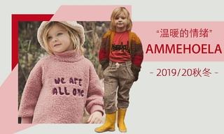 Ammehoela - 溫暖的情緒(2019/20秋冬)