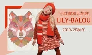 Lily-Balou - 小紅帽和大灰狼(2019/20秋冬)