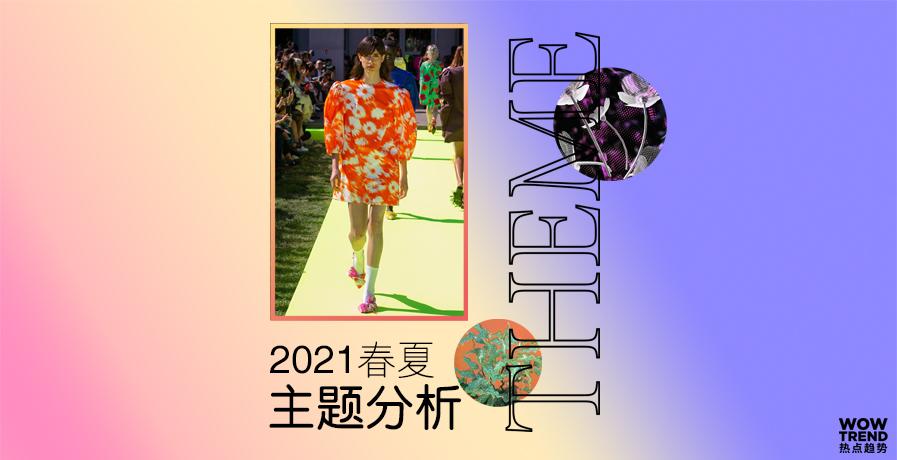 2021春夏主題分析/虛擬世界