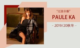 Paule Ka - 過渡衣櫥(2019/20秋冬)