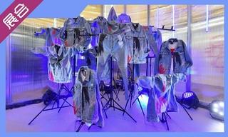 【展會】LEVI'S? 未來丹寧實驗室 x 2019 INNERSECT